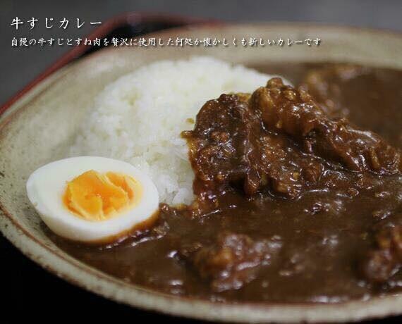 牛すじカレー ¥900(季節限定)